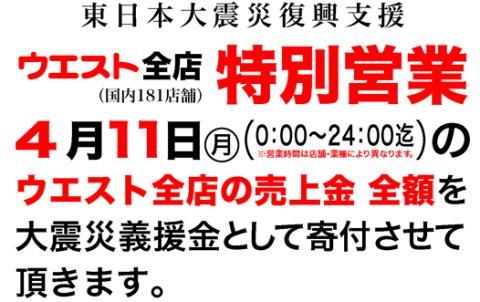 fukkoushien_tokubetsu_.jpg