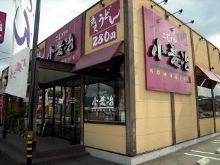 komugi14.JPG