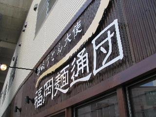 mentsu18.JPG