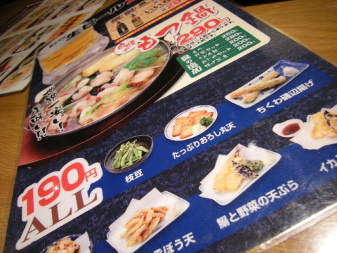 ウエスト 東日本震災 支援 義援金