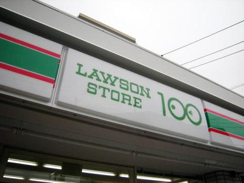 100LW027.JPG