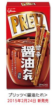 15_pkg_shoyutare.jpg