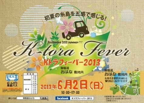 軽トラフィーバー Kトラフィーバー 糸島 イベント