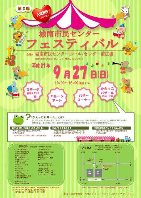 2015JCCF2.png