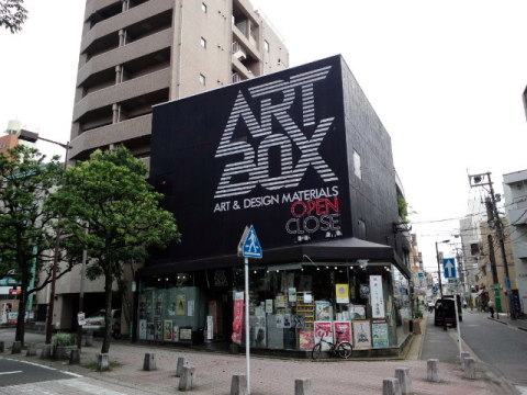 ARTBOX06.JPG