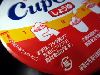 Cupst003.JPG