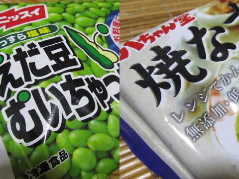 Emuich2012_0911AA.JPG