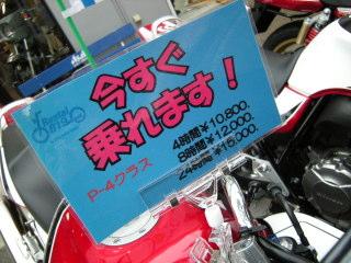 福岡市 レンタルバイク