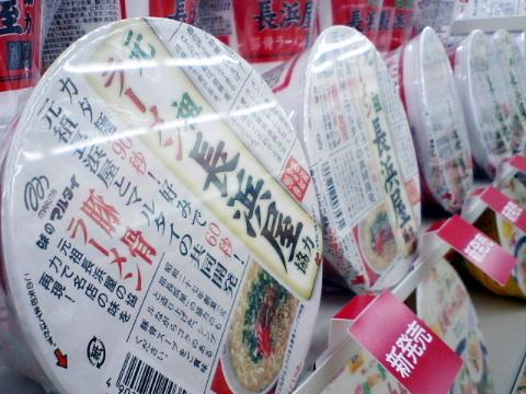 元祖 長浜屋 カップ麺 サンポー食品 セブンイレブン