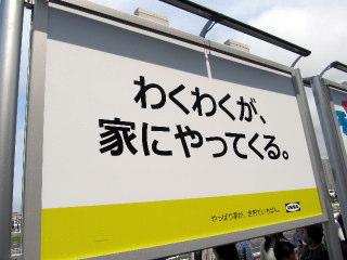 IKEA2012_0411AO.JPG