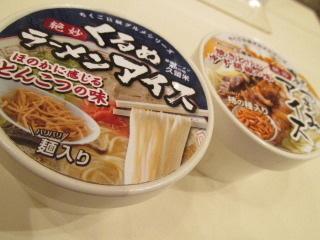 久留米ラーメンアイス とんこつアイス