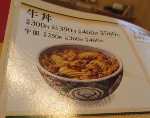 吉野家 牛丼 300円