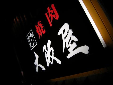 大牟田 焼肉 大阪屋
