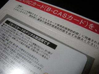 REGZA005.JPG