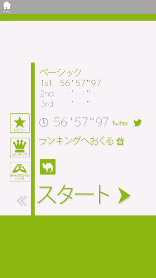 Screenshot_2014-11-21-00-53-44.png