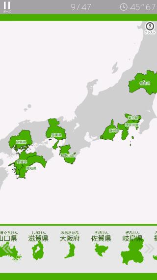 あそんで学べる日本地図