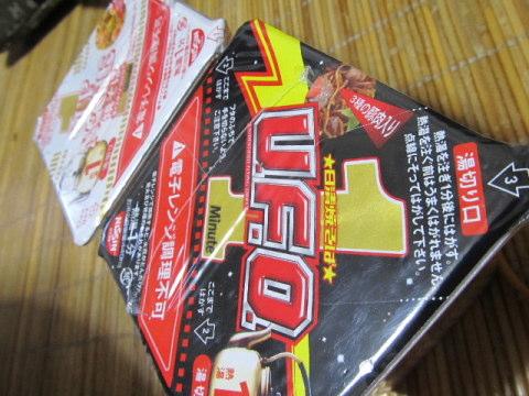 UFO122012_1007AA.JPG