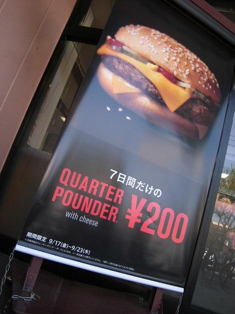 マクドナルド クォーターパウンダーチーズ 200円