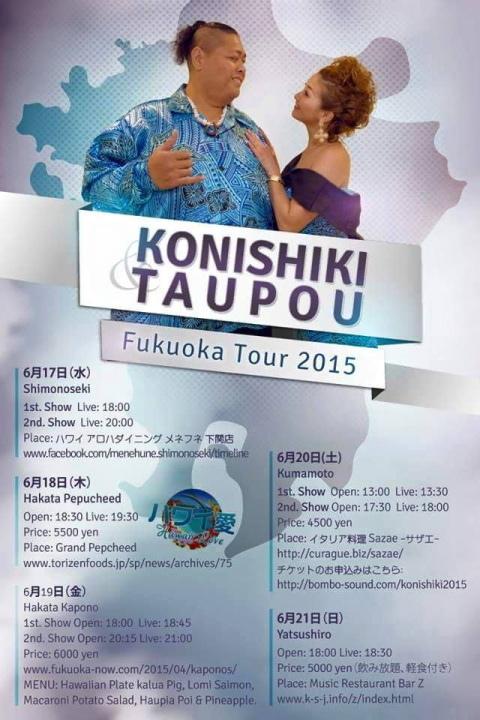 KONISHIKI TAUPOU FukuokaTour2015