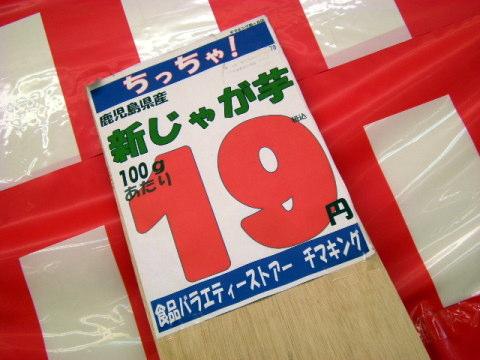 chimaK04.JPG