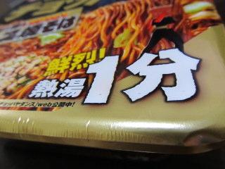 chopaya2012_0417AC.JPG