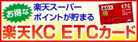 etc_bnr.jpg
