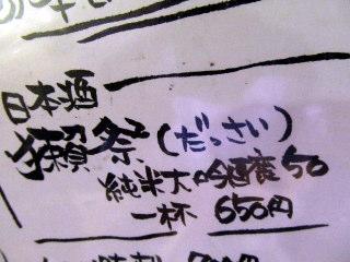 hansei2013_0319AL.JPG