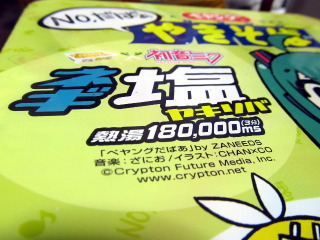 hatune2012_0820AB.JPG
