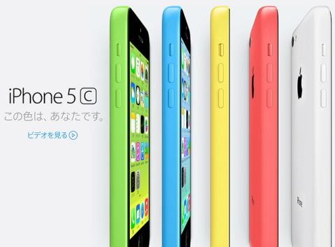 iPhone5c2013_0911AC.JPG