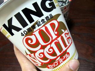 kingC005.JPG