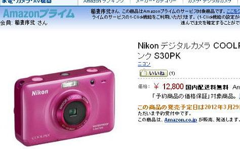 nikonS30p.jpg