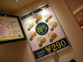 subway08.JPG