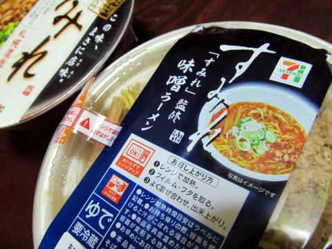 すみれ 味噌ラーメン セブンイレブン